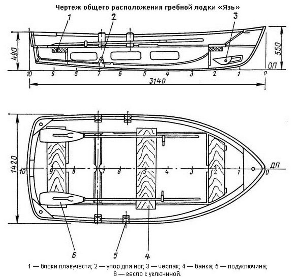Чертеж общего расположения гребной лодки Язь